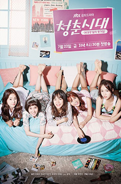 Age_of_Youth-JTBC